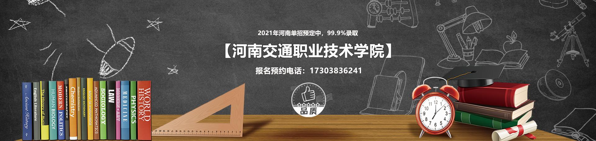 2021年河南单招预定中,99.9%录取